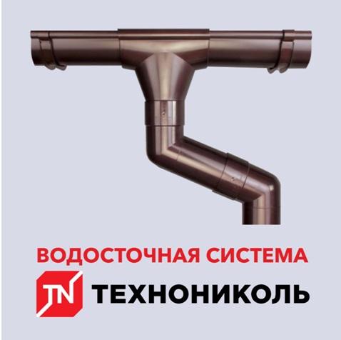 Система водоотведения от компании Технониколь
