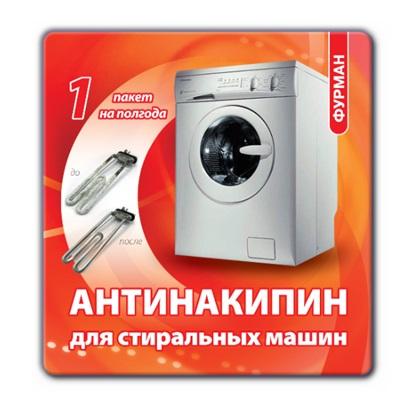 Пример средства при жесткой воде для стиральных машин