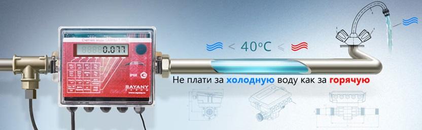 Счетчик с термодатчиком позволяет ежемесячно экономить на потреблении горячей воды