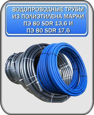 Водопроводные трубы могут иметь синий цвет или же черный с синими полосами