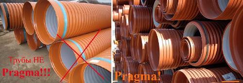 Поделку Pragma отличает интегрированный раструб (он должен быть отдельно отлитой деталью) и широкая неровная гофра