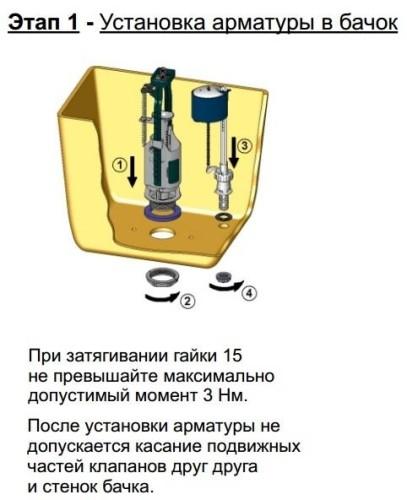 установка арматуры сливного бачка
